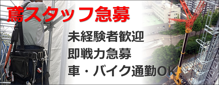 鳶職人・現場スタッフ求人情報(未経験者歓迎)