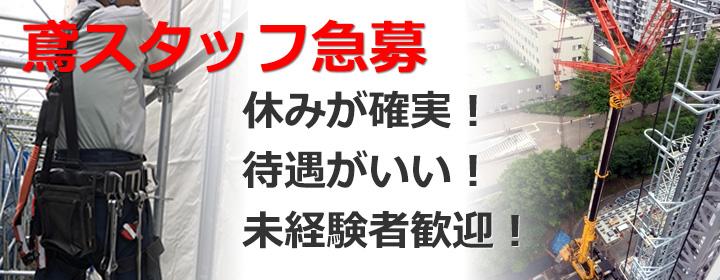 【プライベートと両立】鳶職人求む!!【日給¥11000〜¥20000でがっつり稼げる!】【未経験者も歓迎!】